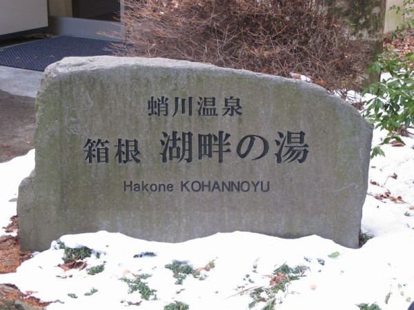 蛸川温泉 ザ・プリンス箱根