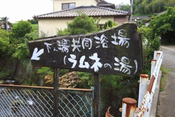 七里田温泉 共同浴場 下湯(ラムネの湯)