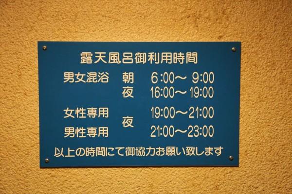 こんぴら温泉 湯元 八千代
