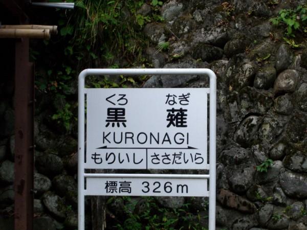 kuronagi003