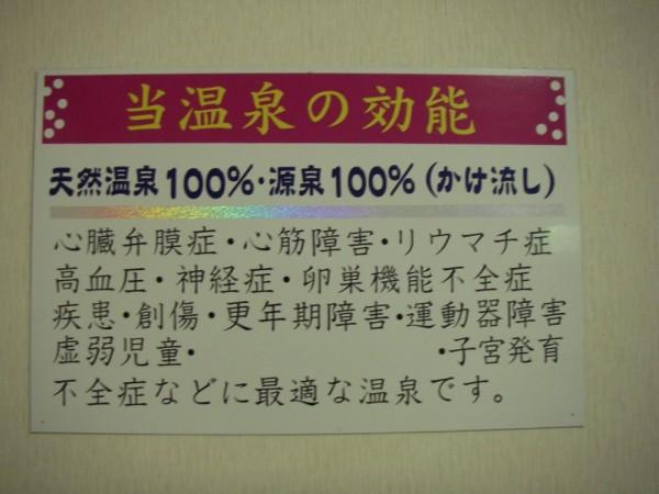 michinoku012