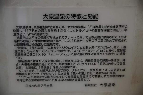 ooharanosato017