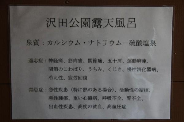 sawada011