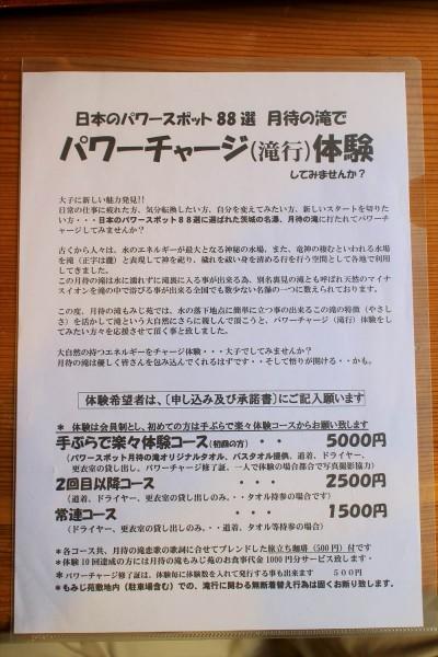 tsukimachinotaki004