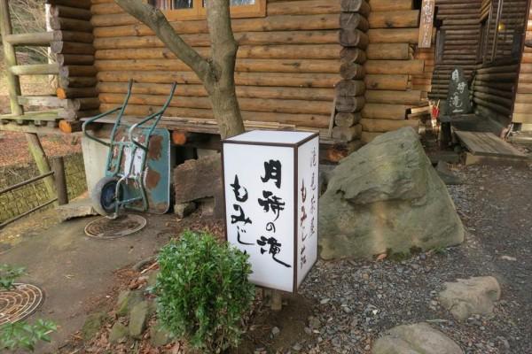 tsukimachinotaki007