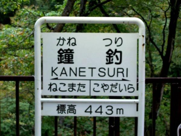 tsurigane002