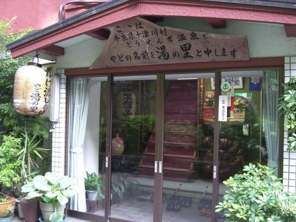 yunoyado017