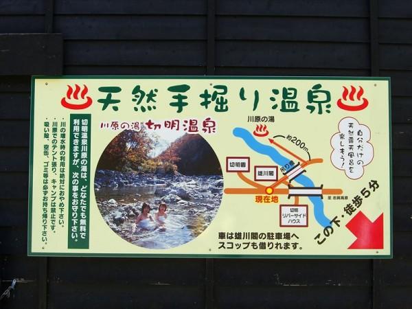 秋山郷 切明温泉