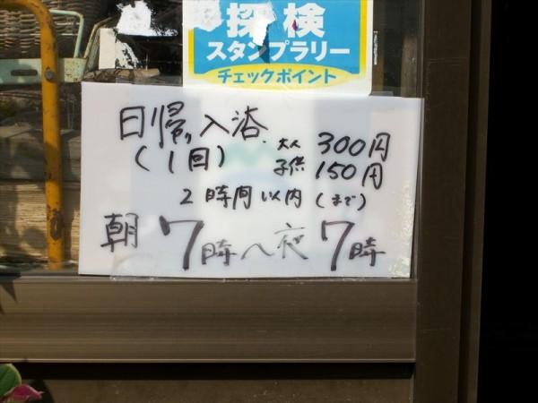 横向温泉 中の湯旅館【福島県の温泉】