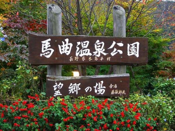 馬曲温泉 望郷の湯